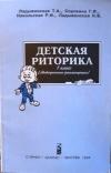 купить книгу Ладыженская Т. А., Сорокина Г. И., Никольская Р. И. - Детская риторика. 1 класс. (Методические рекомендации)