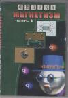 Купить книгу [автор не указан] - Физика. Магнетизм (Магнитные явления)