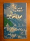 Купить книгу Синицын (Останкович) В. А. - Сейши. Сборник стихов