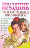 Купить книгу Жмакин, М.С. - Праздник по всем правилам и на любой вкус