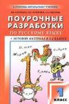Купить книгу Cкопина, Е.В. - Поурочные разработки по русскому языку 1 класс (1-4). + Игровой материал для уроков 1-2 классах
