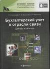 Купить книгу Артнмьева, Г.С. - Бухгалтерский учет в отрасли связи: доходы и расходы