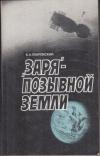 """Купить книгу Покровский, Б.А. - """"Заря"""" - позывной Земли"""