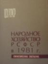 Купить книгу [автор не указан] - Народное хозяйство РСФСР в 1981: статистический ежегодник