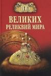 Купить книгу Низовский, А. - 100 великих реликвий мира
