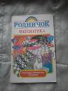 Купить книгу Васильев С. И. - Математика в таблицах, формулах, графиках
