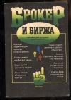 Купить книгу Улыбин К. А., Андрошина И. С., Харисова Н. Л. - Брокер и биржа. Пособие для брокеров и их клиентов.
