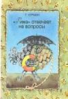 """Купить книгу Юрмин, Георгий - """"Рима"""" отвечает на вопросы"""