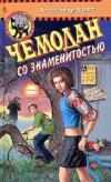 Купить книгу Александр Хорт - Чемодан со знаменитостью
