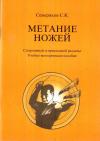 Купить книгу С. К. Семериков - Метание ножей. Спортивный и прикладной разделы
