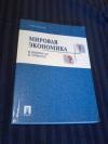 Купить книгу Малкова И. В. - Мировая экономика в вопросах и ответах: учебное пособие