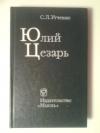 Купить книгу Утченко С. Л. - Юлий Цезарь