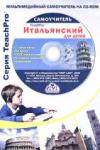 Купить книгу Богатова, Т.Н. - Итальянский для детей. Мультимедийный самоучитель итальянского языка (+ CD-ROM)