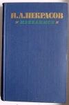 Некрасов Н. А. - Избранное. в двух томах