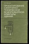 Михеев О - Проектирование санитарно-технической водоразборной арматуры зданий.