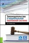 Купить книгу [автор не указан] - Законодательство о национальной платежной системе. Все правовые акты