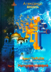 Купить книгу Александр Янинь - Крест Тайцзы (Спас человечества) в 2 томах