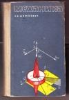 Купить книгу Шимкович, А.А. - Механика
