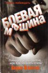 Купить книгу Вадим Шлахтер - Боевая машина. Наука побеждать