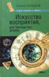 Купить книгу С. Ю. Хольнов - Искусство восприятия, или Человек без формы