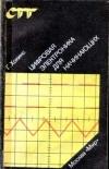 купить книгу Хокинс Г. - Цифровая электроника для начинающих