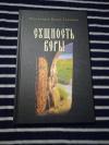 Купить книгу Гончаров Иоанн (Протоиерей) - Сущность веры