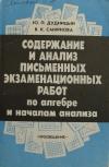 Ю. П. Дудницын, В. К. Смирнова - Содержание и анализ письменных экзаменационных работ по алгебре и началам анализа.