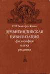 Купить книгу Бонгард-Левин, Г.М. - Древнеиндийская цивилизация: философия, наука, религия