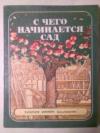 Купить книгу Кучушев, Х.Г. - С чего начинается сад