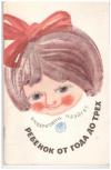 Купить книгу Берковиц, Р.Н. - Ребенок от года до трех