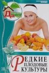 Купить книгу Ю. Горбунов - Редкие плодовые культуры. Моя чудесная дача