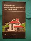 Купить книгу Агаянц Л. М.; Масютин В. М. и др. - Жилой дом для индивидуального застройщика