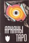 Купить книгу И. К. Ларионов - Арканы Таро. Эрос сквозь призму восточного эзотеризма