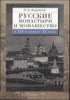 Купить книгу Зырянов П. Н. - Русские монастыри и монашество в XIX и начале XX века