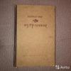 Купить книгу Джордж Бернард Шоу - Избранное (Пьесы)