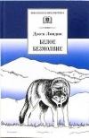 Купить книгу Лондон Джек - Белое безмолвие: Повесть, рассказы.