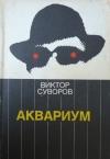 купить книгу Суворов, Виктор - Аквариум