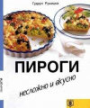 Купить книгу Гудрун Рушицка - Пироги