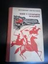 купить книгу Мильчаков В. А. - Бой у старого Мазара
