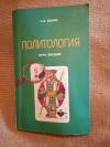 Купить книгу Белов Г. А. - Политология. Учебное пособие