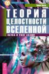 Купить книгу Эрвин Ласло - Теория целостности Вселенной. Наука и поле акаши