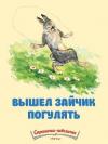 Купить книгу  - Вышел зайчик погулять