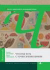 Купить книгу Кенжеев Б., Образцов П. - Что нам есть с точки зрения химии. Книга о невкусной и нездоровой пище