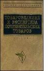 Купить книгу Шевченко, В.В. - Товароведение и экспертиза потребительских товаров