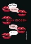 Купить книгу Кашук Л. А. - Язык любви. Любовная открытка ХХ века