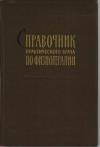 Купить книгу Обросов, А.Н. - Справочник практического врача по физиотерапии
