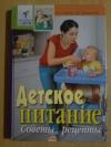 Купить книгу Ладодо К. С.; Дружинина Л. В. - Детское питание: Советы, рецепты