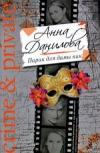 купить книгу Данилова Анна - Парик для дамы пик