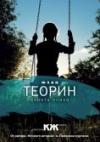 купить книгу Теорин Юхан - Санкта-Психо