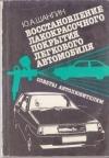 Купить книгу Шангин - Восстановление лакокрасочного покрытия легкового автомобиля: Советы автолюбителям